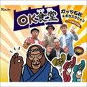 ガッツ石松&ポカスカジャン / OK食堂/かきのたね [CD]
