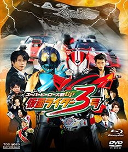 Kamen Rider 3 GP 3DVD Blu-ray