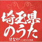 はなわ / 埼玉県のうた [CD]