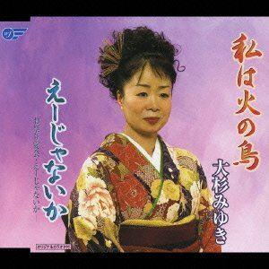 大杉みゆき / 私は火の鳥/えーじゃないか-お祭り宴会・えーじゃないか- [CD]