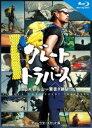 グレートトラバース 〜日本百名山一筆書き踏破〜 ディレクターズカット版 ブルーレイ [Blu-ray]