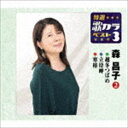 森昌子 / 特選・歌カラベスト3 越冬つばめ/立待岬/寒椿 [CD]