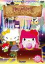 ハローキティ りんごの森のミステリー Vol.2 [DVD]