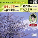 音多Station 252 [DVD]