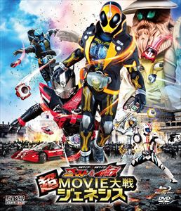 Kamen Rider ghost episode 1 MOVIEDVD Blu-ray