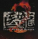 澤野弘之(音楽) / 医龍2 Team Medical Dragon オリジナル・サウンドトラック [CD]