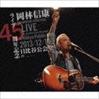 [送料無料] 岡林信康 / ライブ45周年記念 2013/12/14 日比谷公会堂(2CD+DVD) [CD]