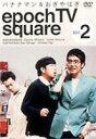 [送料無料] バナナマン&おぎやはぎ epoch TV square Vol.2 [DVD]