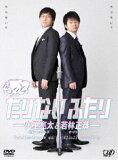 [送料無料] もっとたりないふたり-山里亮太と若林正恭- [DVD]
