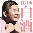 桃月庵白酒 / 毎日新聞落語会シリーズ::桃月庵白酒 火焔太鼓/鰻の幇間 [CD]