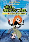 キム・ポッシブル/ザ・シークレットファイル [DVD]