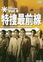 [送料無料] 特捜最前線 BEST SELECTION VOL.9 [DVD]