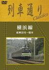 列車通り Classics 横浜線 東神奈川〜橋本 [DVD]
