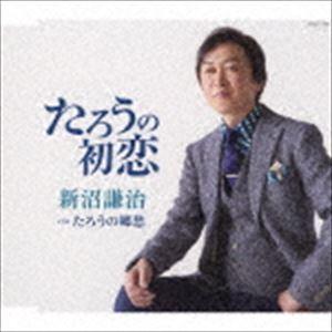 新沼謙治 / たろうの初恋 [CD]