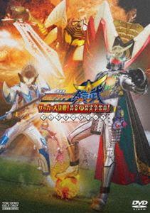 Kamen Rider gaim episode 1 !! DVD