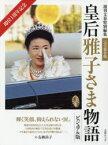 皇后雅子さま物語 即位1周年記念