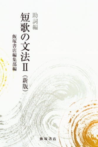文学, 詩歌・俳諧  2