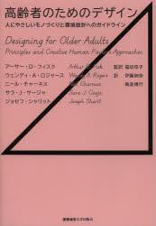 產品詳細資料,日本Yahoo代標|日本代購|日本批發-ibuy99|圖書、雜誌、漫畫|高齢者のためのデザイン 人にやさしいモノづくりと環境設計へのガイドライン