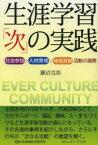 生涯学習「次」の実践 社会参加×人材育成×地域貢献活動の展開 EVER CULTURE COMMUNITY