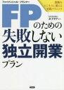 FP(ファイナンシャル・プランナー)のための失敗しない独立開業プラン 資格をビジネスに変える実践テクニック