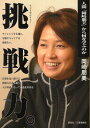 挑戦力。 人間「岡崎朋美」から何を学ぶのか