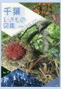 千葉いきもの図鑑 ほ乳類/は虫類/両生類/鳥類/魚類/甲殻類/軟体動物/昆虫/草本/木本/キノコ他