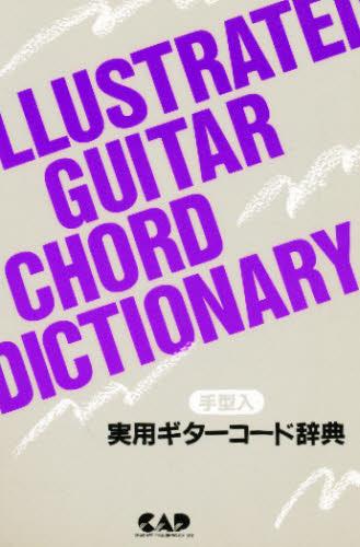 楽譜 手型入 実用ギターコード辞典