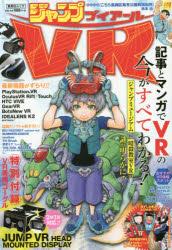ゲーム, ゲーム攻略本 VR VR!