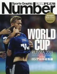 スポーツ, その他 W RUSSIA 2018 HISTORICAL MOMENT