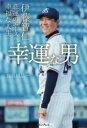 幸運な男 伊藤智仁悲運のエースの幸福な人生