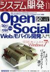 """システム開発ジャーナル 価値を""""創造""""するITプロのための技術支援情報誌 Vol.11"""