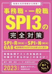 就職・転職, 就職 SPI3 SPI-RRCASPI-NNCA OAB 2023
