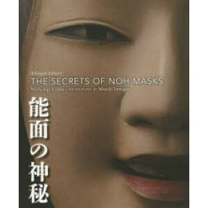Noh Mystery Bilingual Edition