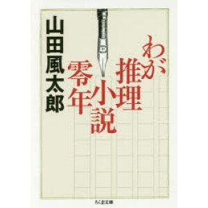 My detective novel zero years