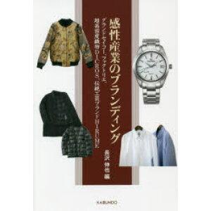 Branding of Kansei industry Grand Seiko, Factory et, DICROS, a super high density fabric, HIRUME, a traditional craft brand