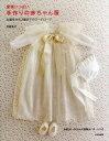 愛情いっぱい手作りの赤ちゃん服 お誕生から2歳までのワードローブ