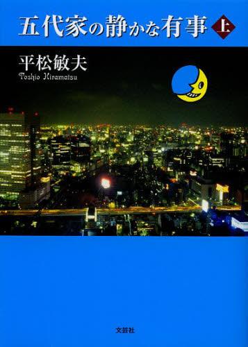 日本の小説, その他