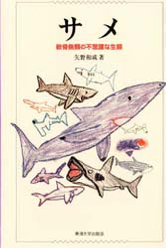 サメ 軟骨魚類の不思議な生態
