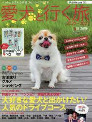 愛犬(ワンコ)と行く旅 ペットと泊まれる宿選び&ドライブガイド 2020〜2021