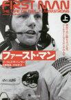 ファースト・マン 初めて月に降り立った男、ニール・アームストロングの人生 上