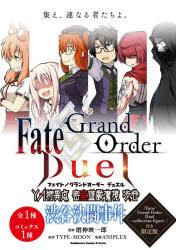 コミック, その他 FateGrand Order Duel YA FateGrand Order Duel-collection figure-