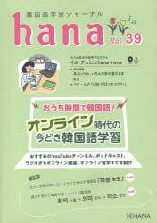 語学学習, 韓国語 hana Vol.39
