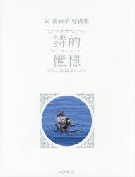 詩的憧憬 名もなき風景と28の小さな物語 米美知子写真集