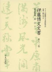 伊藤博文文書 第82巻 影印