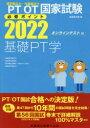 PT/OT国家試験必修ポイント基礎PT学 2022