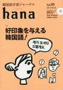 韓国語学習ジャーナルhana Vol.10
