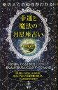 あの人との相性がわかる!幸運と魔法の月星座占い 月が運んでくる「幸せ」と「ツキ」であなたが知りたいことがすべてわかる!