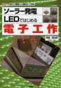ソーラー発電LEDではじめる電子工作 電気の発生から発光まで実験!