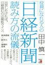 役員になれる人の「日経新聞」読み方の流儀