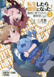 日本の小説, その他 ! 3